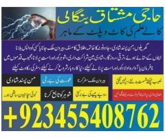 ONLINE ISTAKHARA AUR ZAICHA KE  MAAHIR haji mushtaq bangali +923455408762