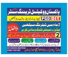 DIT diploma course in Pakistan Vocational Training Centre