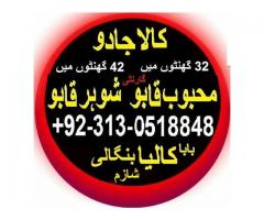 wazifa to control husband  amil baba 0092-313-0518848 whatsapp