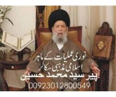 Mohabbat Ki Shadi Istikhara Taweez Wazifa Nikah Har Masla. 00923012800549