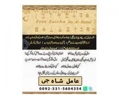 Free Istikhara Free Zaicha