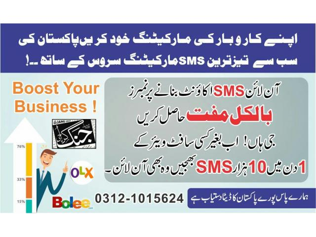 SMS Markeitng Online Portal