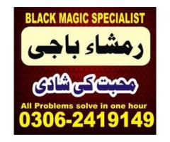Lady Astrologer In Karachi +923062419149