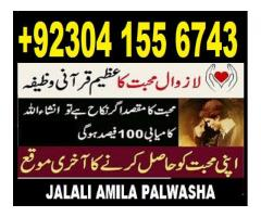 after marriage problems between husband and wife 03041556743