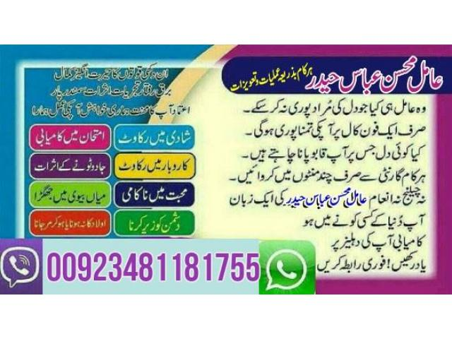 Qurani Istikhara Services For Marriage 00923481181755