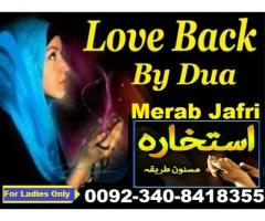 black magic say love marriage ka msla hal  0092-340-8418355