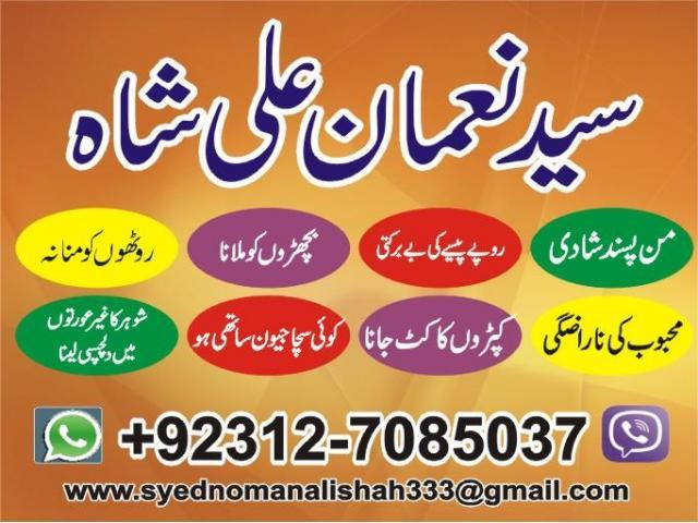 Online istikhara Centre Rohani ilaj