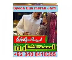 love marriage parents approvel black magic   0092-340-8418355