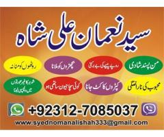 Istikhara Centre Rohani ilaj