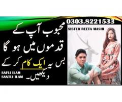 kaly jadu ka taweez for love marriage talaq ka masla hal grantee 0092-303-8221533
