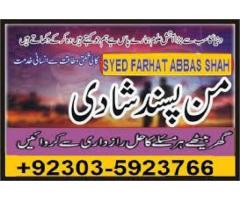 online istikhara centre husband wife disputes kala jadu +92-3035923766