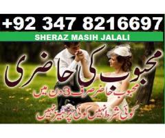 sotan say chutkara hasil karna by kala jadu love marriage ki problem kal hal +92347-8216697