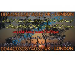 Olad Ki Bandish Ka Solution In Uk 02032874032