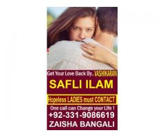 lady amila ad astrologer specialist black magic and love marriae zaisha bangali +92331-9086619