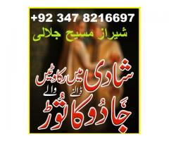 online istikhara centre, love marriage, shadi k lia wazifa, istikhara, taweez 0347-8216697