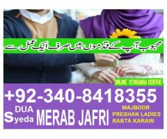 love marriage problem divorce solution istikhara center  lahore  +92340 8418 355