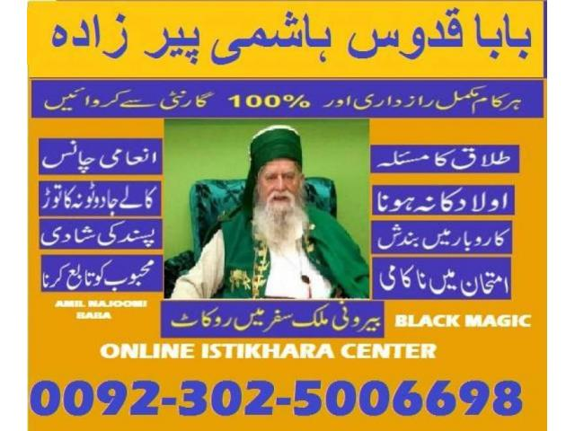 muslim amil baba in uk wazifa for love marriage  +92/302/5006698