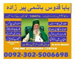 muslim amil baba in uk wazifa for love marriage  +92/302/5006698