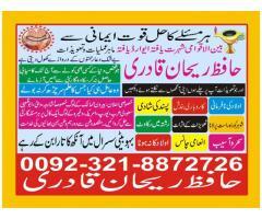 Amil baba har tension ka asan solutions 03218872726