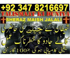 best kala jadu for manpasand ki shadi  0347-8216697 real amil baba sheraz masih