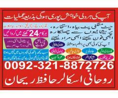 Online istikhara ap ki pareshani ka mukamal hal 03218872726