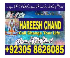 black magic king of amliyat hindu best amil baba in pakistan +92305-8626085
