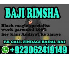 Astrologer in Pakistan Baji Rimsha +923062419149. 0nline 24 hours.