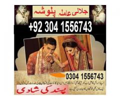 husband wife problems talak ka hal kala jadu sy 03041556743