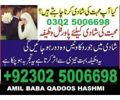 stop divorce from black magic +92/302/5006698