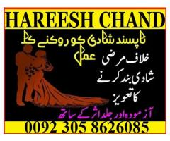 pakistan kala jadu world famous black magician +92305-8626085