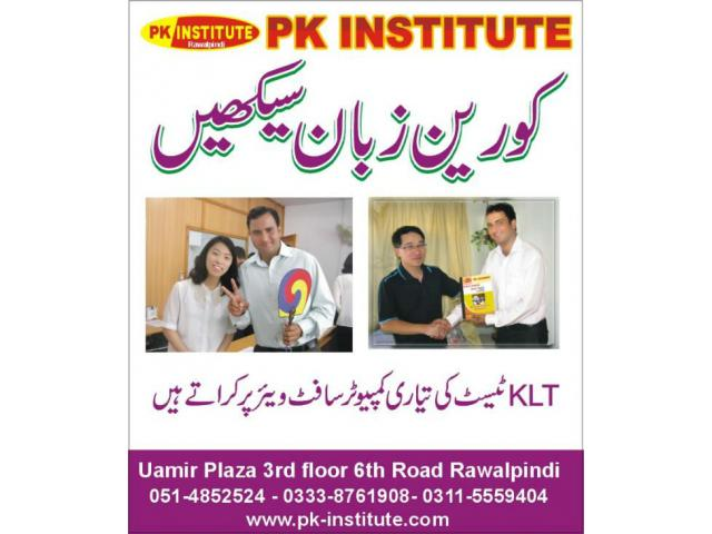 Learn korean lanaguage In Rawalpindi Language Institute