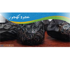 Ajwa Dates Available In all  Pakistan - Real Ajwa - Reasonable Price (Holl Sale Rate)