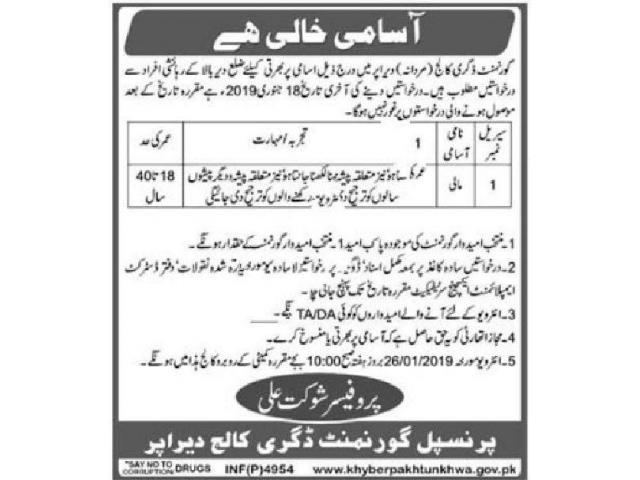 Government Degree College Upper Dir KPK Job 2019 Apply Now