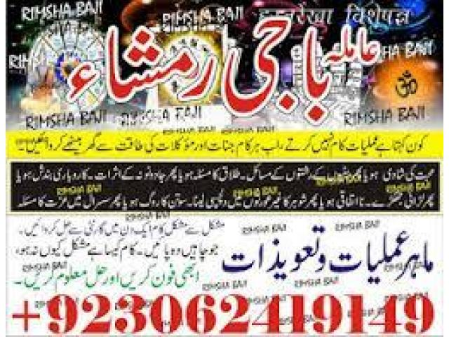 amil baba lady astrologer in Pakistan |00923062419149| kaly ilam