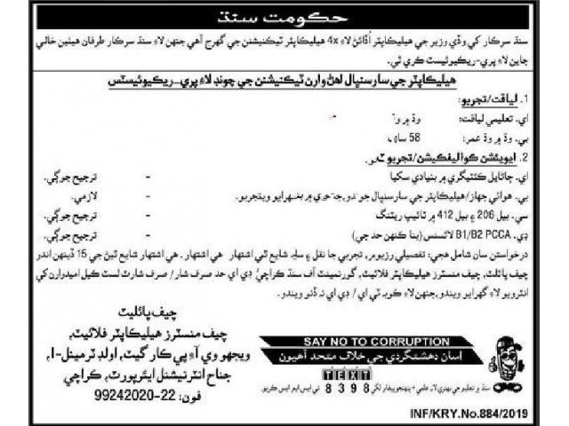Jinnah International Hospital Technical Jobs 2019 in Karachi Apply