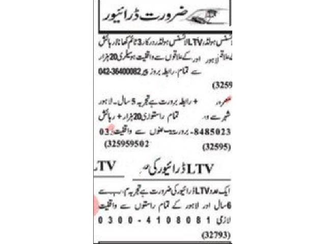 Nawaiwaqt Sunday Classified Ads 21st April 2019 for Drivers