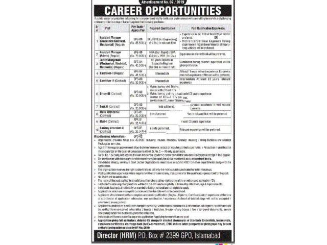 PAEC Pakistan Atomic Energy Commission Jobs 2019 APPLY NOW Islamabad