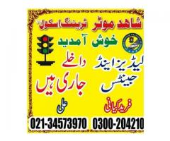 Shahid Motor Training School Learn Driving -Karachi