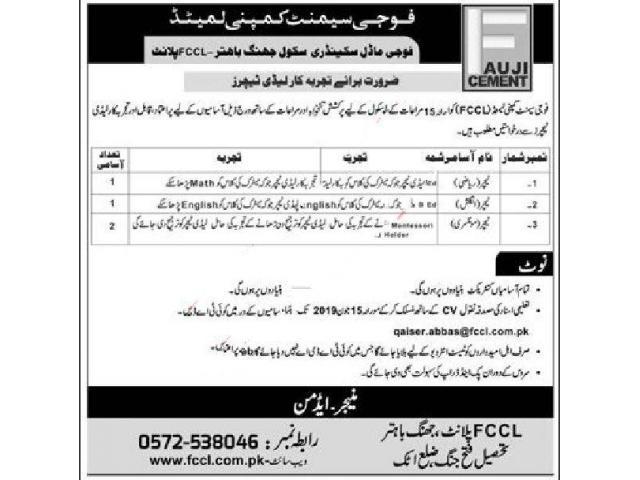 FCCL Fauji Model Secondary School Fateh Jang Jobs 2019 APPLY