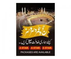 Hajj and Umrah packages Available In Low Rate - Karachi