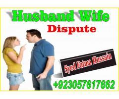 Husbands wife-love relationship problem solution- +923057617662