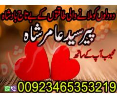2 dilo ko milanye wali taqto ky by taj badshah:00923465353219