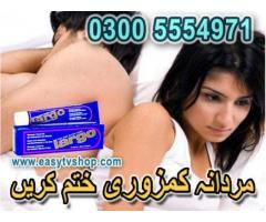 Largo Cream in Gujrat,lahore,Rawalpindi 03005554971
