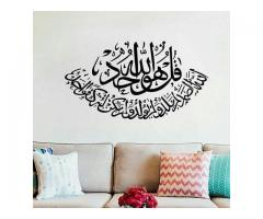 Qul Wall Sticker Very Beautiful In Just 1299 Get On Your Doorstep