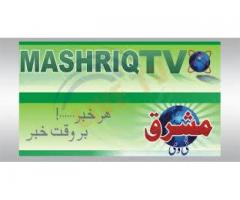 Reporters Required For Mashriq Tv Kpk Peshawar