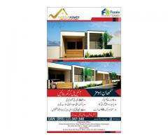 Samhan Homes Fazaia Housing Scheme Gujranwala Booking Details