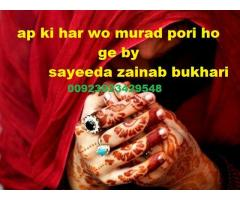 free online istikhara or zaich by sayeeda zainab bukhari 00923023429548