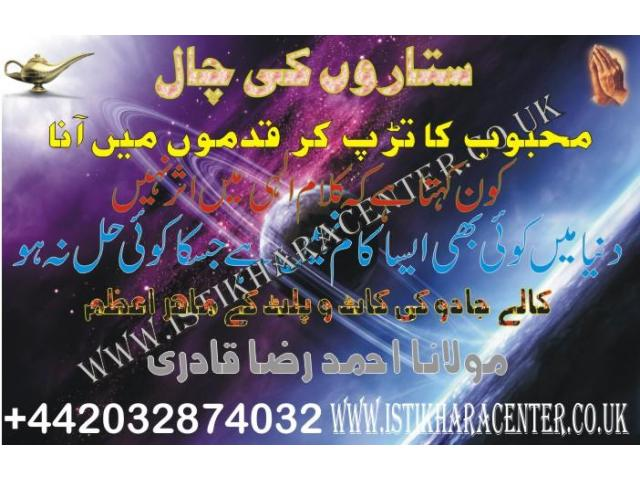 World's Best Astrologer Online In Uk England London