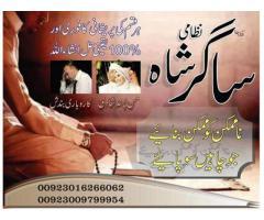 sagar shah nazami