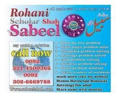 istkhara line sabeel shah